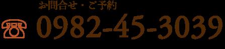電話 0982-45-3039