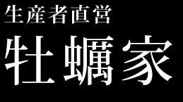 生産者直営 牡蠣家 -KITAURA KAKIYA-